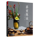 茶室陈设(茶桌上的美学,品茗时的情趣)