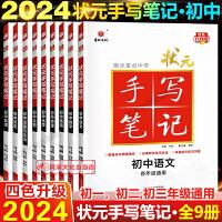 2021版衡水重点中学状元手写笔记初中版升级版5.0全套9本 手写笔记初中语数英物化生政史地9本