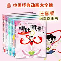 哪咤闹海注音版 中国古代神话5册 儿童绘本故事6-7-8-9-10-12周岁童话带拼音的读物一二年级课外阅读书籍必读适