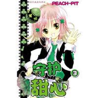 守护甜心 3(每一个少女漫画粉丝必须拥有的经典之作!) (日)PEACH-PIT,李非 9787534035234 浙