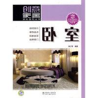 【正版现货】创意家居百科系列丛书 卧室 李江军 9787508390215 中国电力出版社