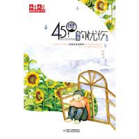 【正版直发】《儿童文学》作家书系――45度的忧伤 舒辉波 9787514808254 中国少年儿童出版社