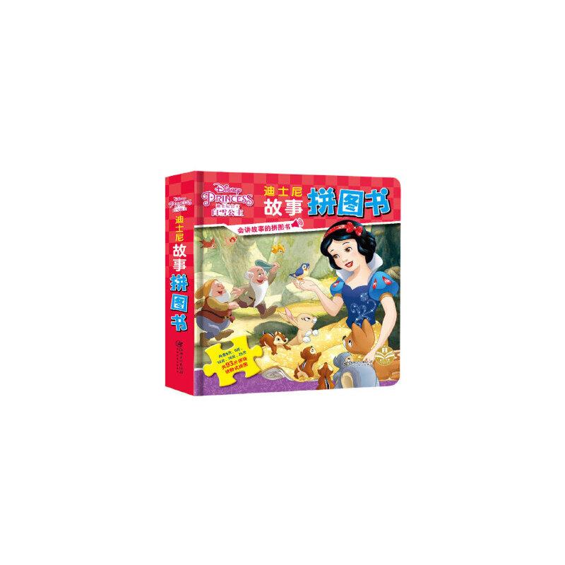 【全新正版】正版授权 迪士尼故事拼图书:白雪公主 嘉良传媒 9787548053958 江西美术出版社