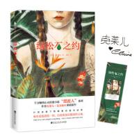 【正版新书直发】绿松石之约[英] 克莱儿・麦克福尔,孟影百花洲文艺出版社9787550033542