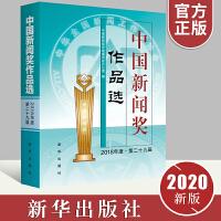 中国新闻奖作品选(2018年度・第二十九届) 新华出版社