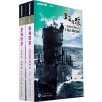 正版 碧海群狼 二战德国U艇全史 上下册 周明 二战系列书籍武汉大学出版社