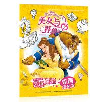 迪士尼公主艺术殿堂双语涂色书:美女与野兽1
