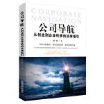 公司导航:从创业到企业传承的法律指引
