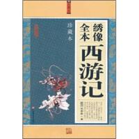 绣像全本西游记(珍藏本) 吴承恩 9787550000162 百花洲文艺出版社