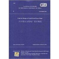 GB 50660-2011 大中型火力发电厂设计规范 [英文版]