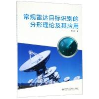 常规雷达目标识别的分形理论及其应用