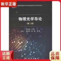 物理光学导论(第二版) 姜宗福