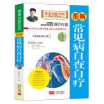 图解常见病自查自疗―健康中国2030家庭养生保健丛书