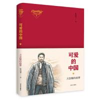 红色中国少年励志系列:可爱的中国.方志敏的故事(儿童小说) 张品成 著 9787555284833 青岛出版社【直发】