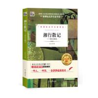 湘行散记中小学生课外阅读世界名著新课标名作家导读儿童文学