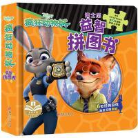 正版 迪士尼益智拼图书:疯狂动物城 逻辑思维培养 观察力培养 动手能力培养