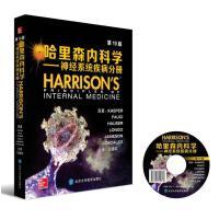 哈里森内科学(第19版)――神经系统疾病分册