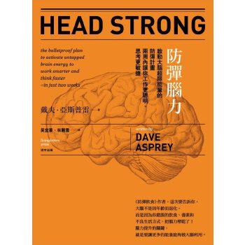 【预订】防彈腦力:啟動大腦超限能量的防彈計畫 兩周內讓你工作更聰明、思考更敏捷 戴夫.亞斯普雷 活字文化