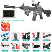 玩具枪416手自一体绝地吃鸡套装装备电动连发水弹求生冲锋抢儿童