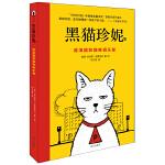 正版全新 黑猫珍妮――流浪猫和猫咪俱乐部