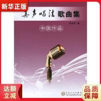 美声唱法歌曲集(中国作品) 何米亚 百花文艺出版社