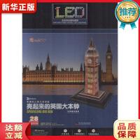 有趣的三维立体拼图―亮起来的英国大本钟 乐立方 科学普及出版社9787110081501【新华书店 品质保障】