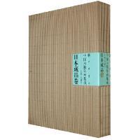 中国木版年画集成.日本藏品卷 冯骥才 中华书局 9787101078466