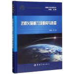 远程火箭重力场重构与补偿(精)/中国航天技术进展丛书
