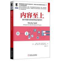 【特价秒杀】UI UE系列丛书-内容至上-基于风格与目标的网站内容写作9787111502852机械工业出版社
