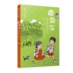 章红亲爱的小孩系列:唐栗子和他的同学们