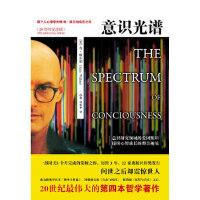 【新书店正版】意识光谱(20周年纪念版)-超个人心理学大师 意识研究领域的爱因斯坦肯 威尔伯 成名之作【美】肯威尔伯