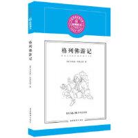 【二手旧书9成新】 【狂降】蓝莓图书 格列佛游记