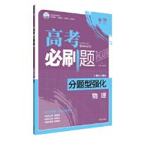 2018新版 高考必刷题分题型强化 物理 理想树67高考自主复习