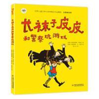 长袜子皮皮和警察玩游戏(注音美绘版) 阿斯特丽德・林格伦 著 9787514853568 中国少年儿童新闻出版总社【直发