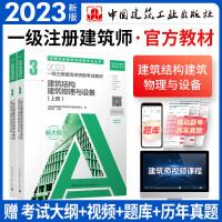 一级注册建筑师2021教材 第三分册:建筑物理与建筑设备(第十六版)