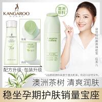 袋鼠妈妈 孕妇爽肤水 哺乳怀孕期专用护肤品茶树清痘控油保湿 敏感肌适用
