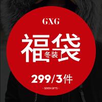 GXG福袋男装[149元/3件] 冬季男士青年潮流时尚福袋[款式随机]
