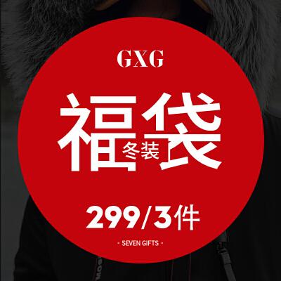 GXG 冬季男装福袋 3件装 随机款式 149元yabo体育下载,限尺码