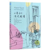 【现货】小房子的法式�L情 西方法式风格 室内设计居住空间装饰 住宅设计书籍 ��