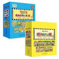 欧美经典儿歌1+2册,书全新,无盒子。