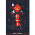 【新书店正版】中医临床家:孔伯华刘观涛9787802311718中国中医药出版社