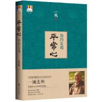 【新书店正版】平常心:简约是福一诚法师9787510819865九州出版社