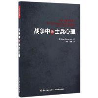 万千心理战争中的士兵心理 格罗斯曼,大同,徐娟 中国轻工业出版社 9787518402342