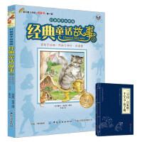 *畅销书籍*打动孩子心灵的经典童话故事:穿靴子的猫、阿拉丁神灯、匹诺曹12个世界经典童话,桥梁书 涵盖低年级常用字词赠