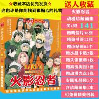 火影忍者动漫画集画册旋涡鸣人旗木卡卡西周边赠海报明信片