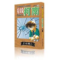【正版全新直发】名侦探柯南90 青山��昌 9787544547642 长春出版社