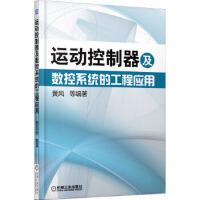 【正版新书直发】运动控制器及数控系统的工程应用黄风9787111481089机械工业出版社