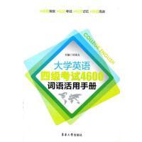 【二手旧书8成新】大学英语四级考试4600词语活用手册 吴铭方 东华大学出版