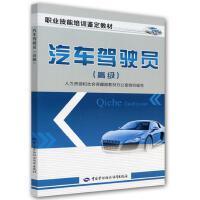 汽车驾驶员(高级)――职业技能培训鉴定教材