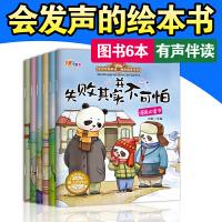 宝宝性格养成挫折教育 心语童书6册系列绘本儿童3-6周岁培养孩子做内心强大的自己手机扫码可发声读物宝宝的好礼物妈妈的好
